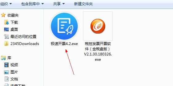 广西北海安装税控发票开票软件(金税盘版)V2.1.30.180326.exe