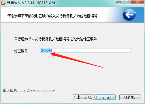 【2019】增值税发票税控开票软件(金税盘版V2.0.29_ZS_20190318)下载与安装