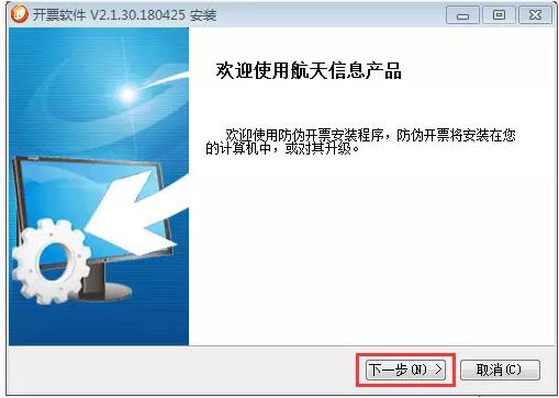 【2018】廣西北海航天金稅盤V2.1.30.180425稅控軟件下載安裝升級全攻略