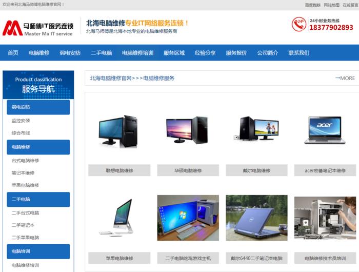 廣西北海合浦縣網站建設多少錢呢
