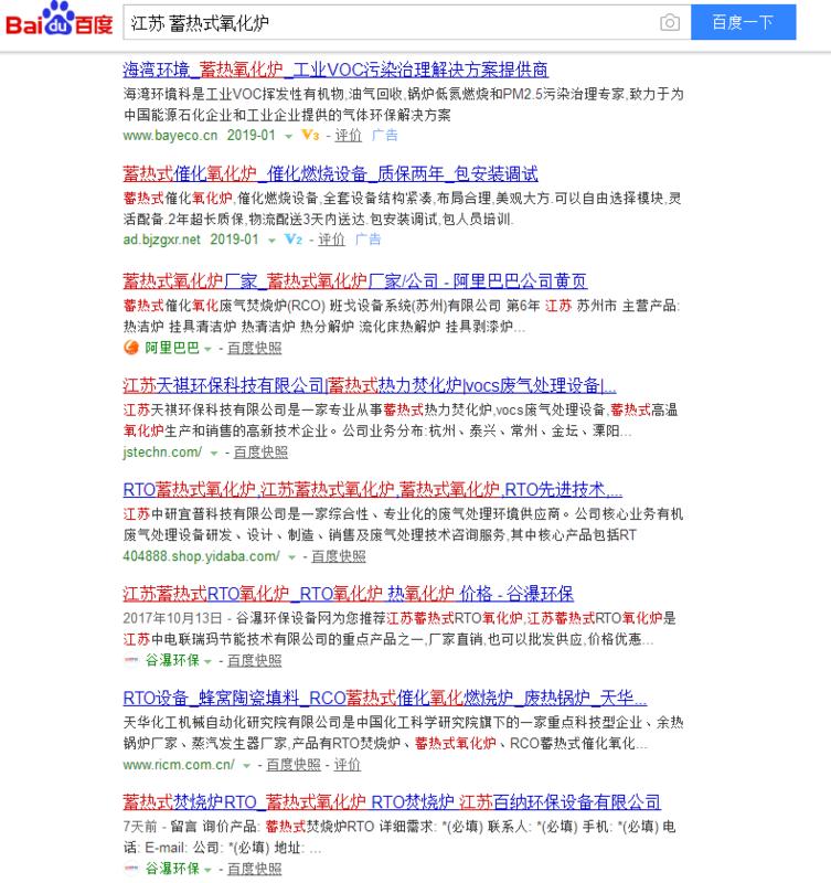 上海永疆環保能源科技有限公司百度搜索結果