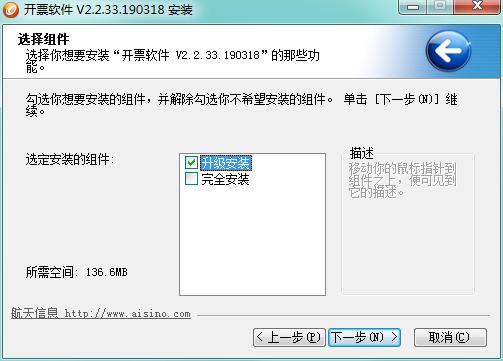 【2019】增值稅發票稅控開票軟件(金稅盤版V2.0.29_ZS_20190318)下載與安裝