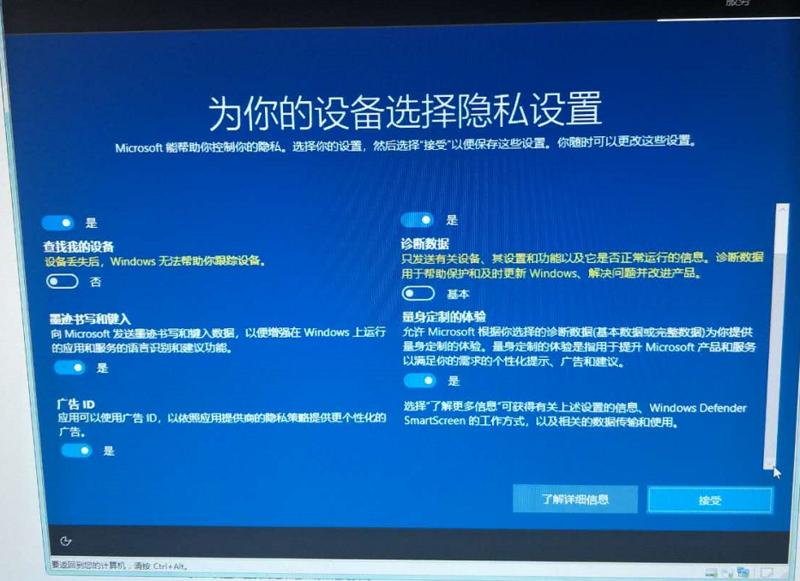 "Windows10_1809系統封裝 第一次啟動會提示提示""隱私設置""是這個樣子的"