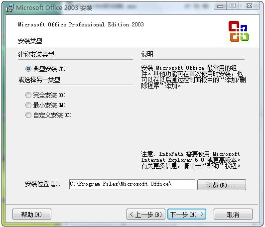 【辦公軟件office2003綠色破解精簡版兼容2007免費下載的無病毒網站在哪里呢