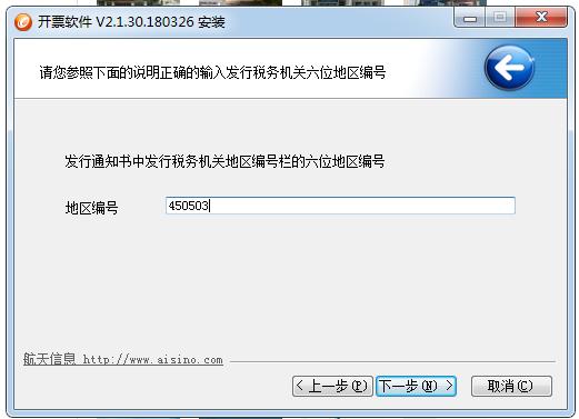 广西北海如何安装税控发票开票软件(金税盘版)V2.1.30.180326.exe