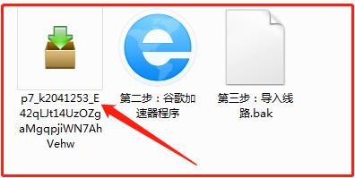 谷歌浏览器加速器下载