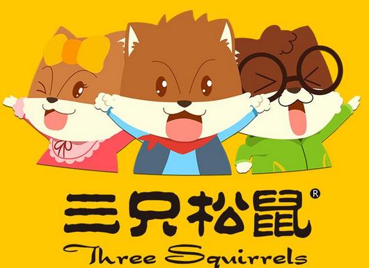 三只松鼠优惠券