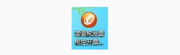 【2018】廣西北海航天金稅盤V2.1.30.180425稅控軟件