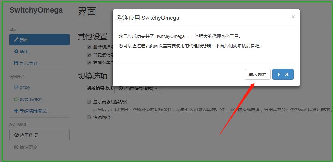 youtube代理软件插件安装