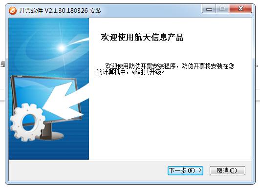 广西如何安装税控发票开票软件(金税盘版)V2.1.30.180326.exe