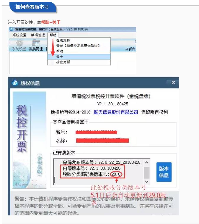【2018】廣西北海航天金稅盤V2.1.30.180425稅控軟件升級方法