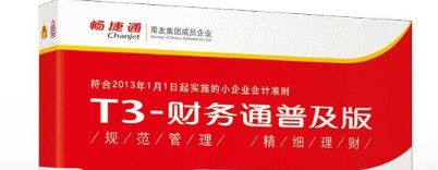 恭城瑶族自治县用友t3财务软件哪里买