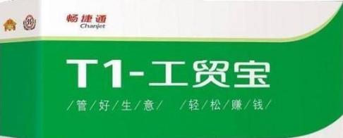 恭城瑶族自治县用友t1财务软件多少钱
