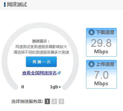無線寬帶的網速測試效果圖