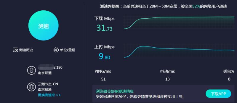 4g無線路由器速度測試